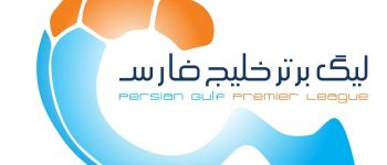 دربی پایتخت کشور عزیزمان ایران در مهرماه برگزار میشود ، برنامه کامل فصل ۹۸-۹۷ لیگ برتر مشخص شد